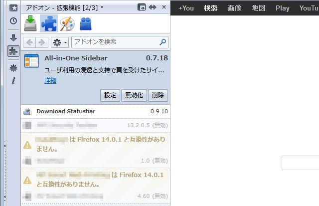 Firefoxのサイドバーの機能を拡張する【知っ得!虎の巻】
