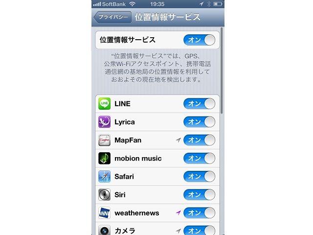 プライバシーを守ってiPhone 5を使う【知っ得!虎の巻】