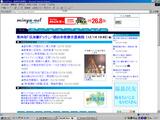 福島民友新聞社HP TOP