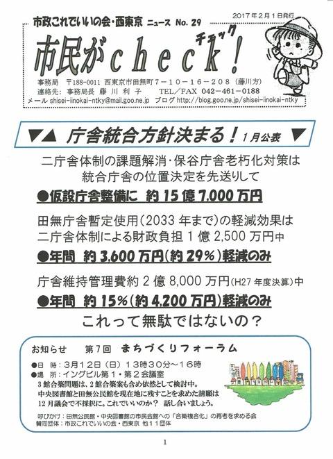 170201ニュース29-1