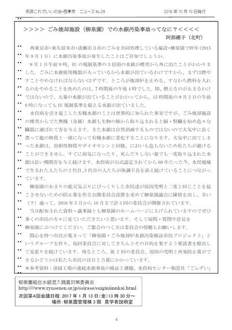 161010ニュース28-4
