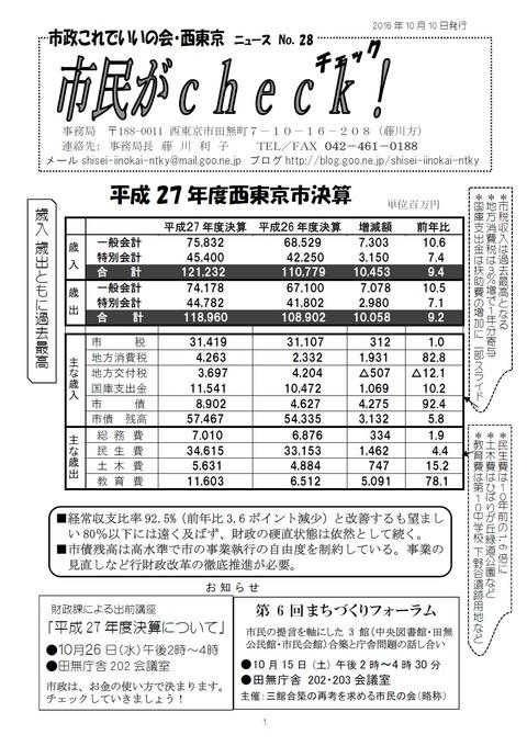161010ニュース28-1