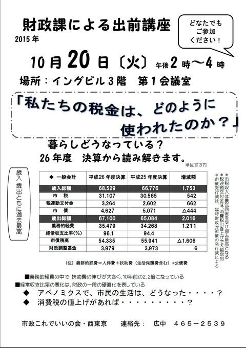 151020財政講座