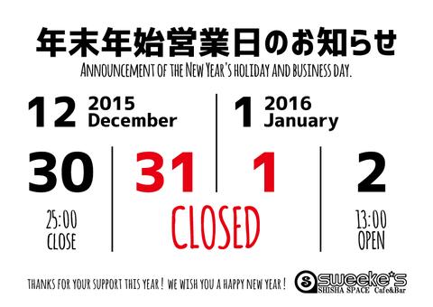 年末年始営業時間2015