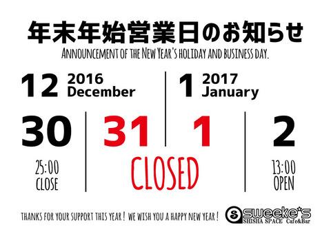年末年始営業時間2016
