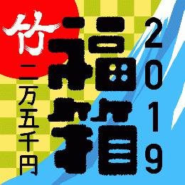 福箱2019 - 25000