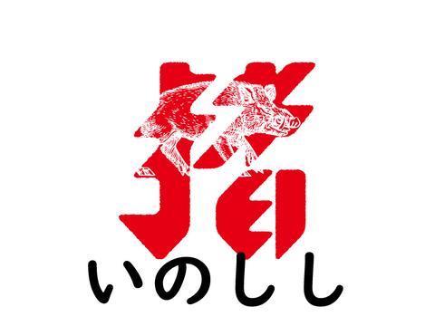 inoshishi_illust