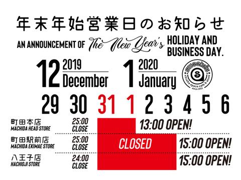 年末年始営業日2019