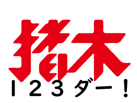 inoki_logo