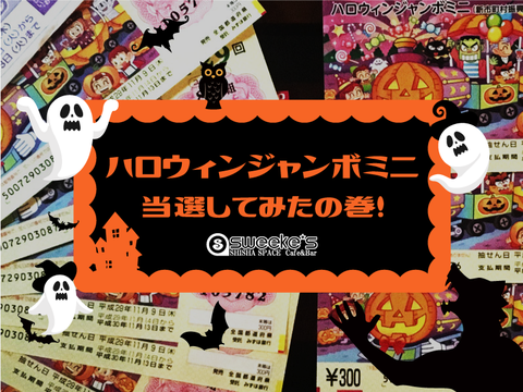 halloween-jumbo-mini