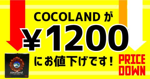 cocoland_new_price_smp
