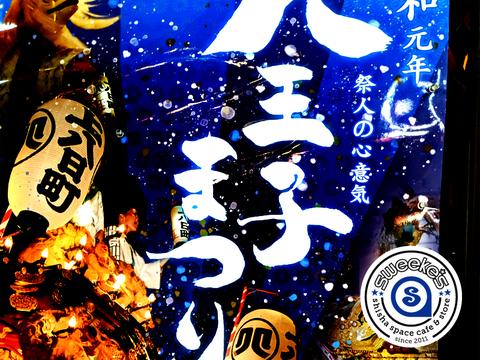hachioji-matsuri
