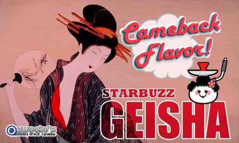 geisha_0317