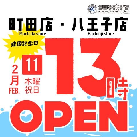 町田八王子3連休13時オープン_0211