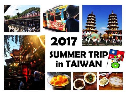 taiwan_trip_summer