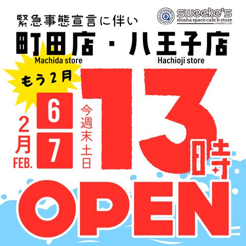 町田八王子3連休13時オープン_0205