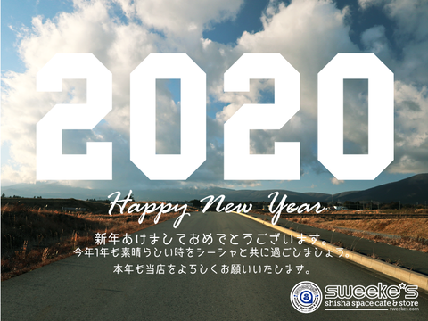 2020-happy-nre-year