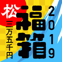 福箱2019 - 35000