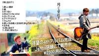 待望の4thアルバム完成!!