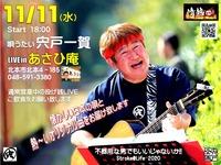 201111宍戸一賀北本あさひ庵