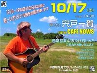 201017宍戸一賀CAFE NOWS