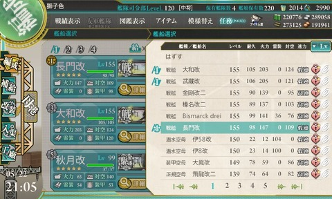 艦これ0599