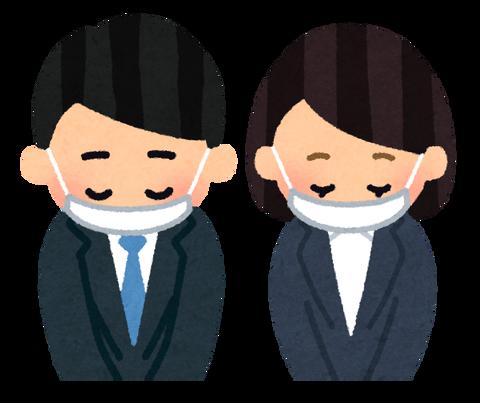 ojigi_mask_business