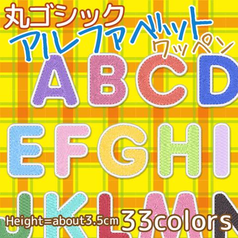 総刺繍アルファベット(丸ゴシック体/33色)オリジナルお名前ワッペン(刺しゅう)オーダーアイロン
