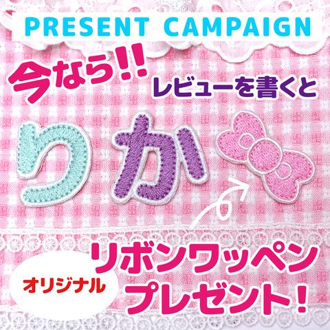 ribbon_present