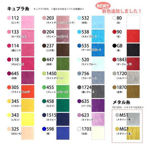 ネームワッペン35色サンプル