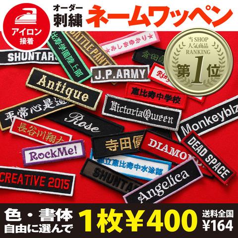 ネームワッペン 1枚400円