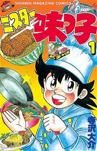 アニメ - 「料理で勝負するマンガ」にありがちなこと