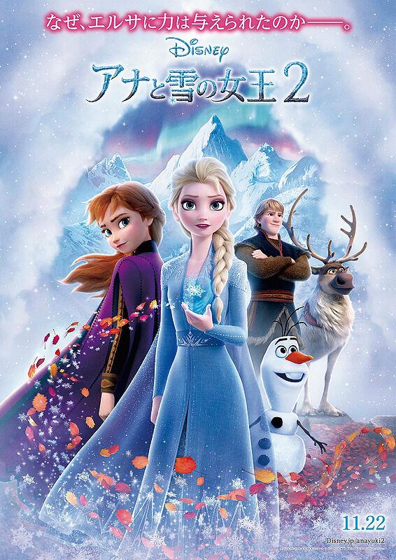 映画「アナと雪の女王2」 感想