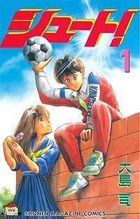 アニメ - 『シュート』ってサッカー漫画なんだけど