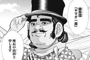 アニメ - 【ゴールデンカムイ】154話感想 杉元達がサーカス団入り!?ハラキリショーとか失敗しそうw