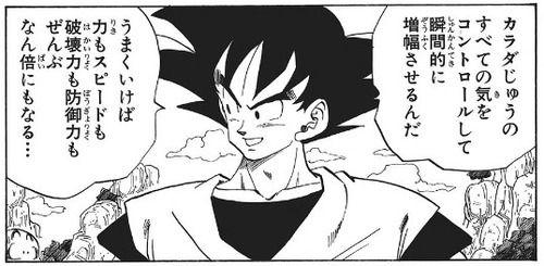 アニメ - ドラゴンボールの孫悟空、頑なに他の人に界王拳を教えようとしない