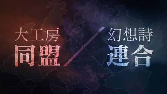 アニメ - グランクレスト戦記 第11.5話 感想:総集編だけど地図やなるほどって部分が多くて良かった!
