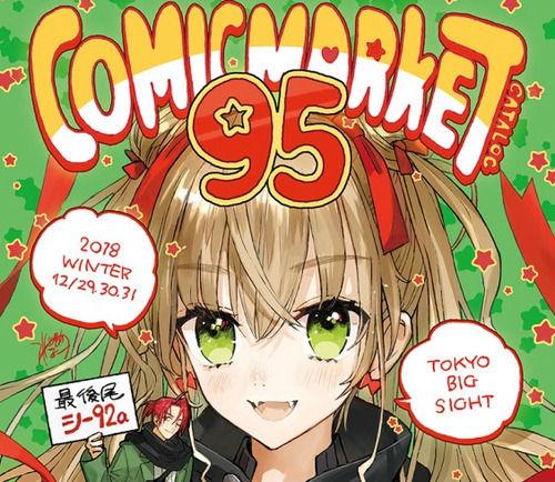 アニメ - 【C95】コミックマーケット95 3日目まとめ【スタッフの名言、コスプレ画像】