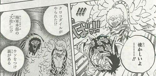 アニメ - ワンピースのドフラミンゴ「クロコダイルがやられた!?ねーよwwww」