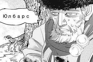 アニメ - 【ゴールデンカムイ】162話感想 ユルバルスがキロランケの本名!?爆弾がえげつないな…