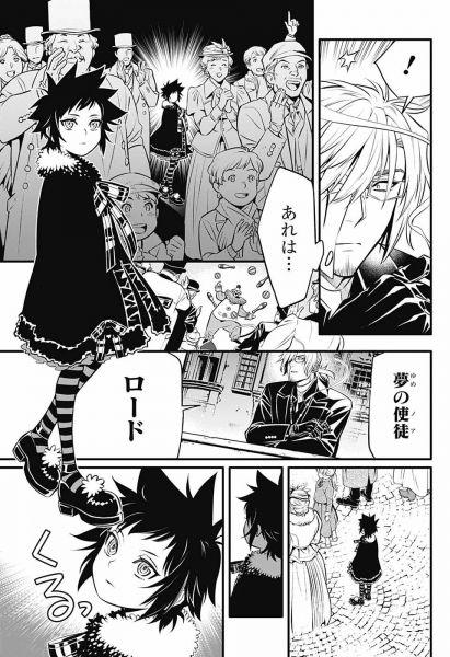 コミック - D.Gray-man □リロードちゃん、マジかわいい