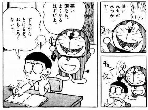アニメ - ドラえもんの煽り性能ヤバすぎwwwwwwwwwwwwww