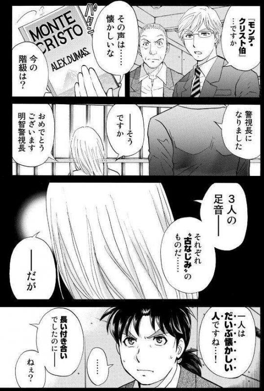 コミック - 金田一 高遠お前...