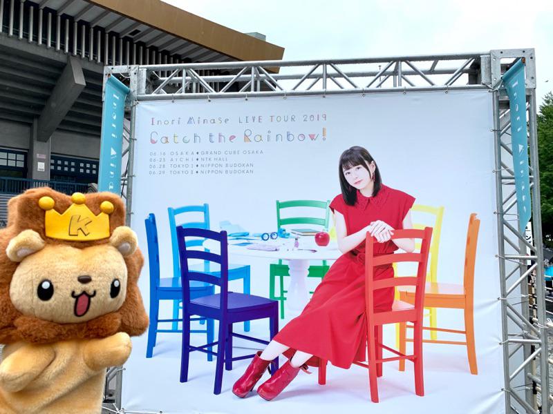 アニオタ - 水瀬いのり LIVE TOUR 2019 Catch the Rainbow! 日本武道館2日目 レポ