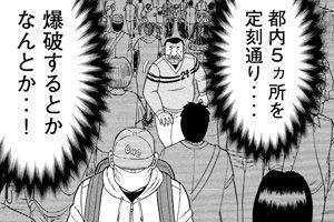 アニメ - 【1日外出録ハンチョウ】39話感想 大槻が爆弾テロを阻止!? 避難行動が自由すぎていいなw