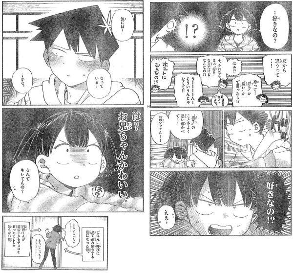 コミック - 古見さん えらいこっちゃ~