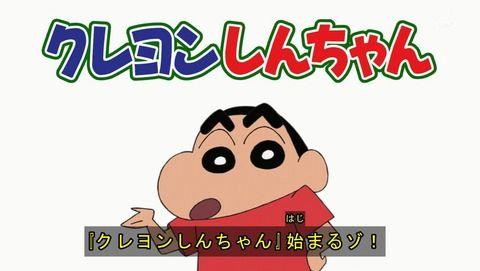 アニメ - 【クレヨンしんちゃん】第970話 感想 矢島晶子さん26年間お疲れ様でした