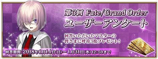 アニメ - 【FGO Fate/Grand Order】 イラストまとめ 01/31