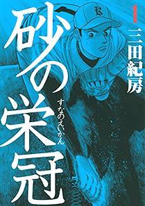 """アニメ - 面白い""""リアル系野球漫画""""って絶滅したの?"""