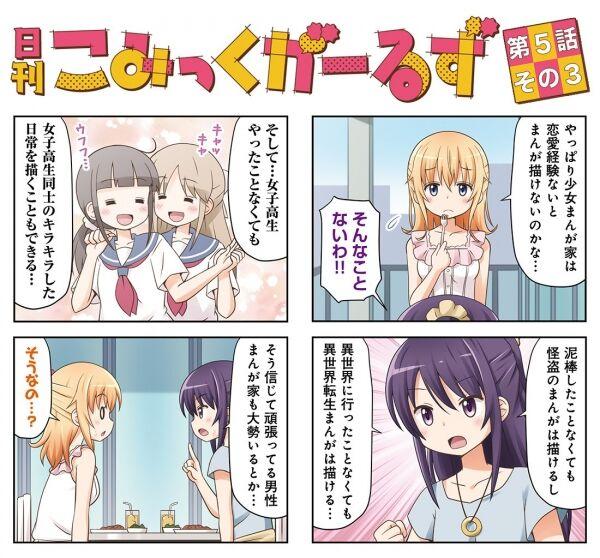 コミック - 男は皆女子高生になりてえんだ!